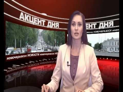 Акцент дня. Анализ работы администрации Новочеркасска