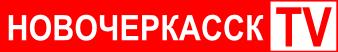 Новочеркасск ТВ