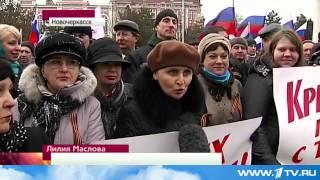Новочеркасск выступил за мир в Крыму и на Украине!