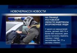 Новости Новочеркасска за 12 марта 2015 года