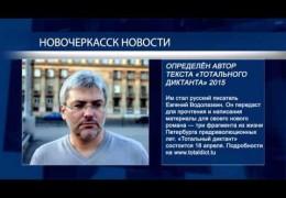 Новости Новочеркасска за 04 марта 2015 года